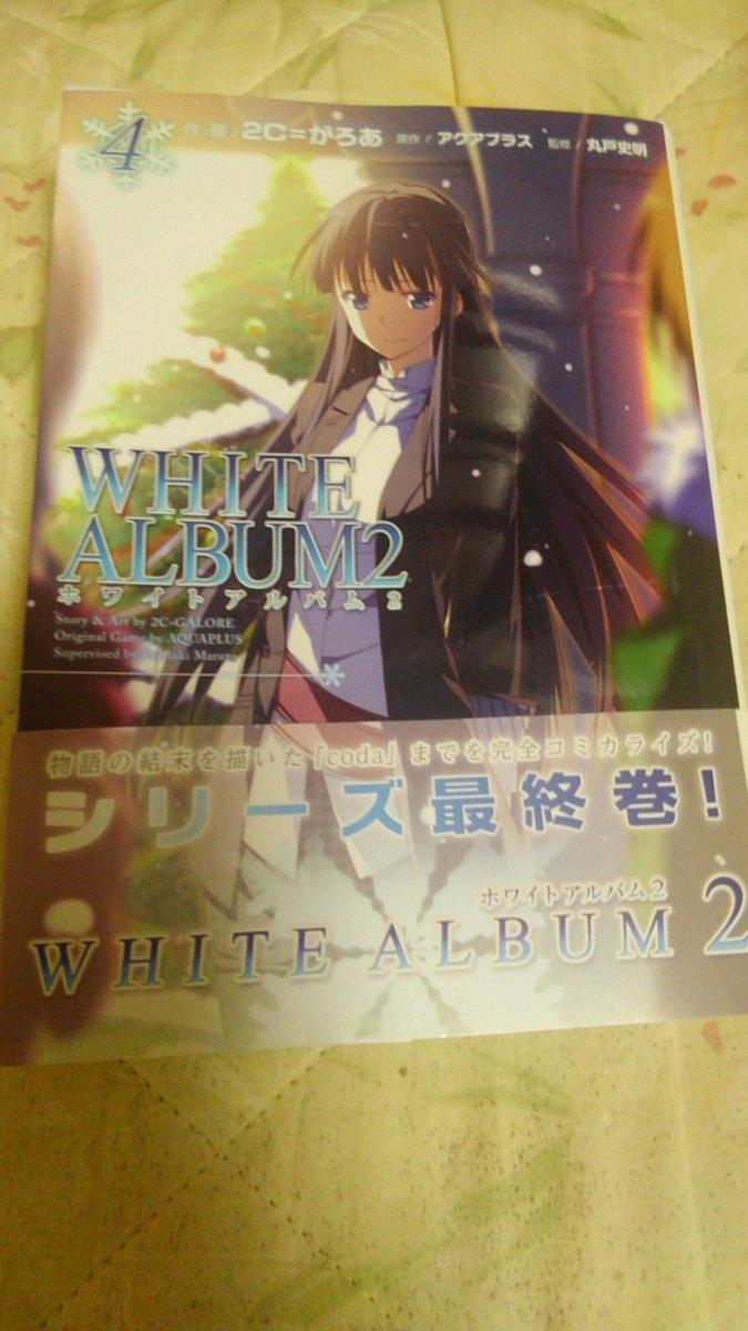 コミック版WHITE ALBUM2 第4巻届いたぞォ!!お風呂ポスター二人とも可愛かったです(*´ω`*)#WA2