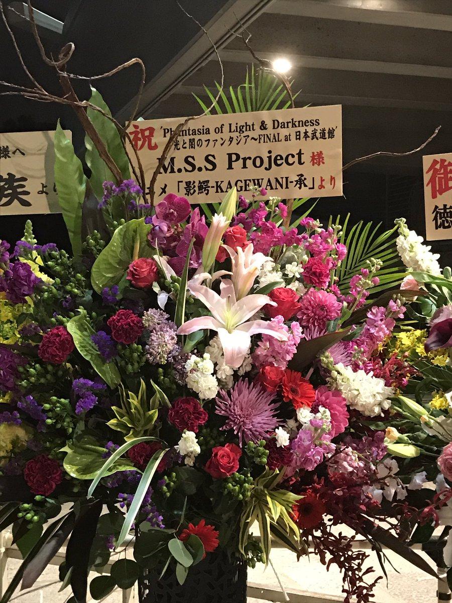 あ、お花はこんな感じデシタァ#影鰐 #KAGEWANI #MSSP