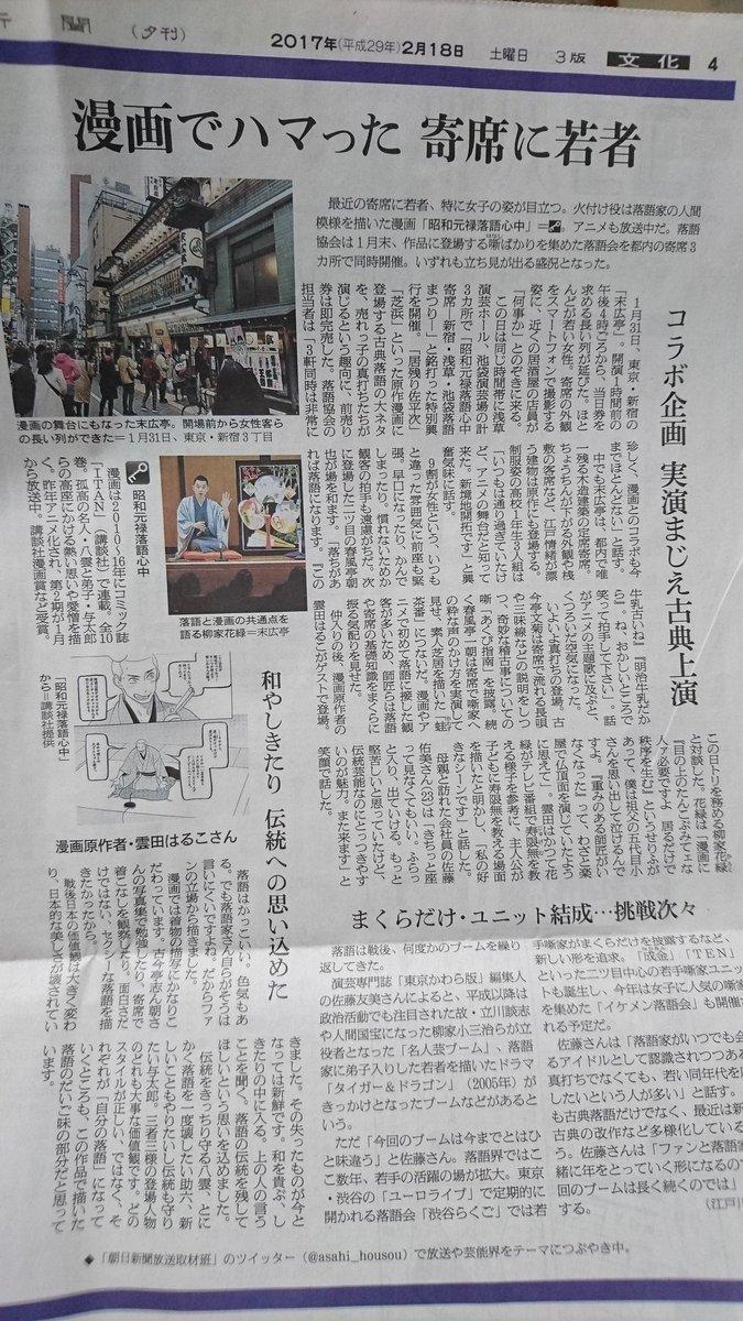 公式様からもお知らせ頂いた、本日の朝日新聞さんの夕刊です(*^^*)また落語心中寄席、やって下さいませ(*•̀ᴗ•́*)