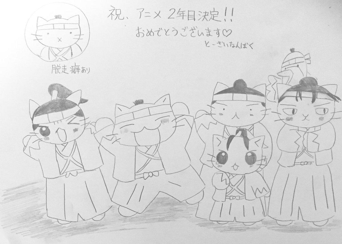 今日のねこねこ日本史 112回アニメ2年目決定おめでとうございます🎉新撰組の皆もよろこんでいますよ♫あっ、山南さんはいつ