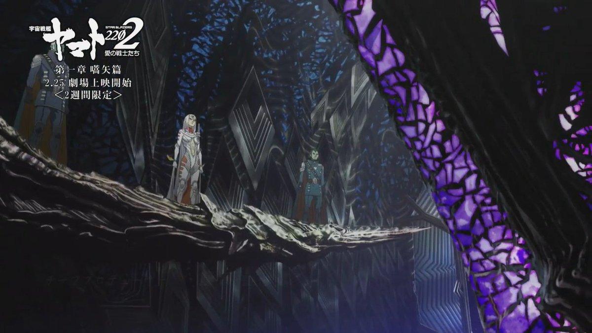 彗星帝国ラーゼラーさんらしき人影。デザインはやっぱり「さらば」準拠らしい。#yamato2202 #yamato2199