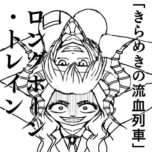 「実は私は」紅本 茜&銀 華恋 #チャンピオン版深夜の真剣お絵描き60分一本勝負
