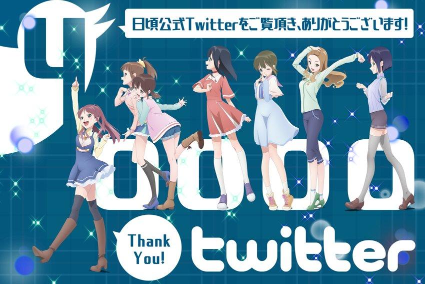 【Wake Up, Girls!公式Twitterのフォロワーさんが40,000人を超えました】日頃公式Twitterを
