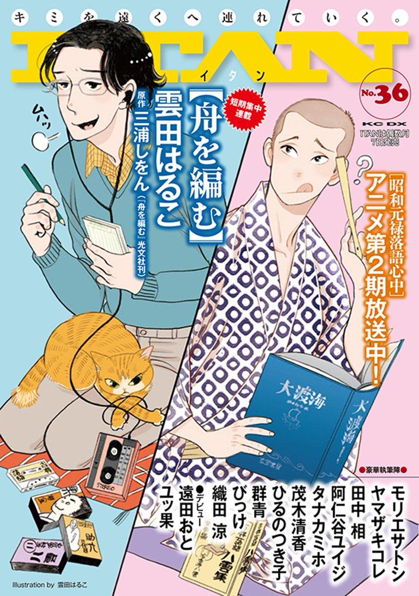 【ITAN36号発売中!】「昭和元禄落語心中」を完結した雲田はるこさんが、三浦しをんさん原作の大ベストセラー小説「舟を編