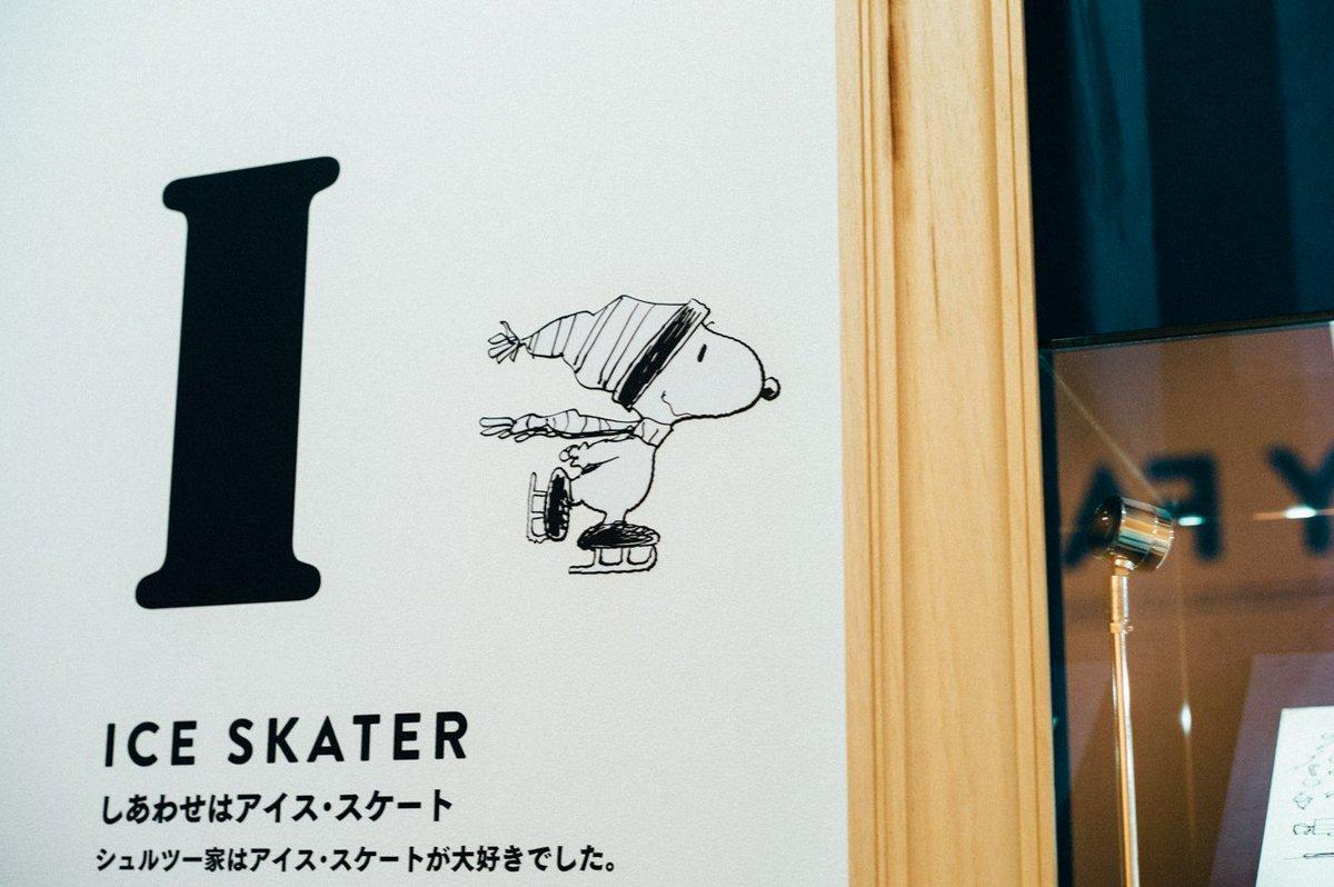 【「もういちど、はじめましてスヌーピー。」展:ABCをさがせ!】「I」はIce Skater(アイススケーター)。しあわ