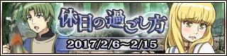【イベント情報】6日より期間限定「休日の過ごし方」開催中。今回は特別評価戦。英雄効果を持つユニットで挑みしましょう!2/