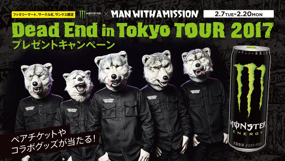今年もMONSTER ENGERGYとのコラボキャンペーンを開催!  詳しくはこちら!  MAN WITH A MISSION https://t.co/djkeyQmefE  https://t.co/vZIQ04fDiR