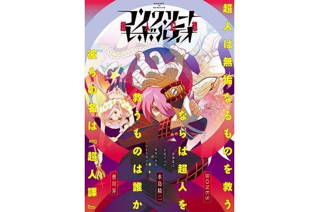 もし、戦後の日本に超人(ヒーロー)が存在したら? 戦後の歴史と、その時代の日本の特撮&アニメのヒーローを思わせる「超人