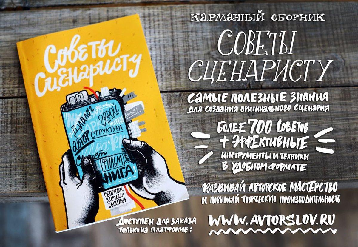 Крафтовый сборник советы сценаристу доступен для предзаказа