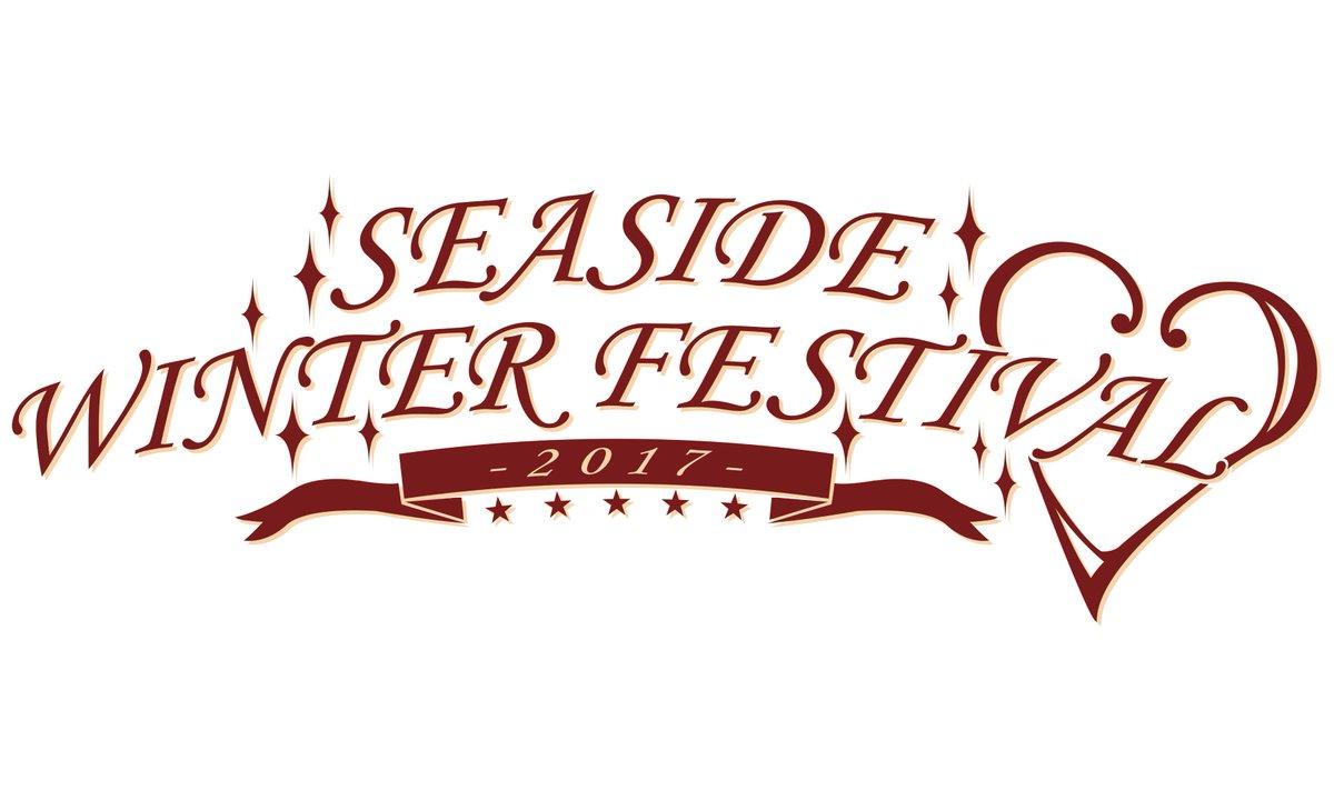 【発売中】2/12開催「SEASIDE WINTER FESTIVAL 2017」一般チケットが各プレイガイドにて発売中