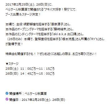 【アニメ】 #ナゾトキネ アキバ大好き!祭り 「ナゾトキネ」スペシャルステージ決定