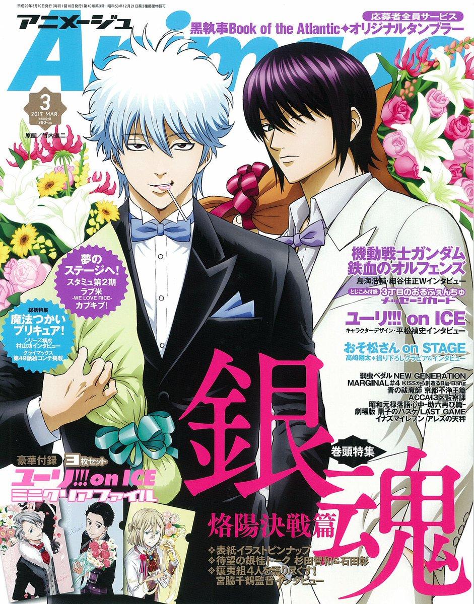 【アニメージュ3月号/2月10日(金)発売】表紙は『銀魂』!スーツ姿で花束を持った銀さんと高杉は、いつもとちょっと違った