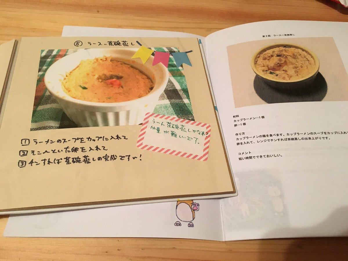 今日のJKめし!は来週バレンタイン配信でチョコ餃子作りたいのでラースー茶碗蒸しを作ります🙋❤️22時半〜配信です(*^^