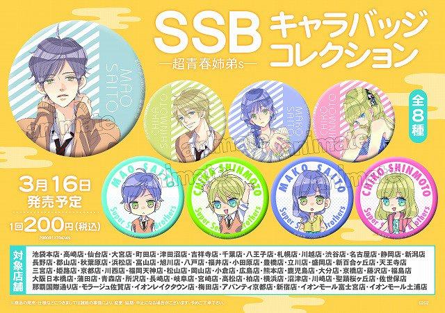 【「SSB ―超青春姉弟s―」キャラバッジコレクション】『SSB ―超青春姉弟s―』よりカプセル商品が登場☆詳細は画像を