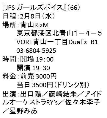 【ライブ情報】2/8(水)『青山RizM』にて新JPSガールズボイス!元SKE48の出口陽、アニメ「ナゾトキネ」主題歌歌