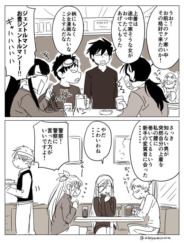 【ドリフターズ漫画】寒い日の出来事 その後