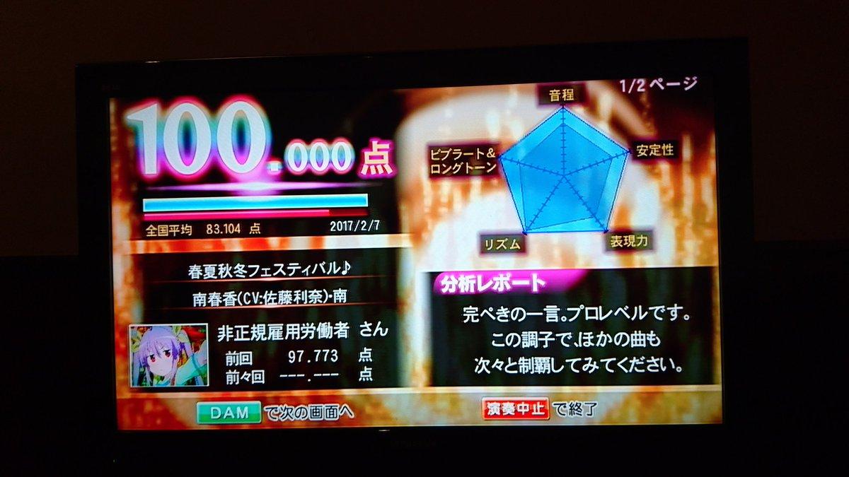 630曲目 みなみけ〜〜〜〜!