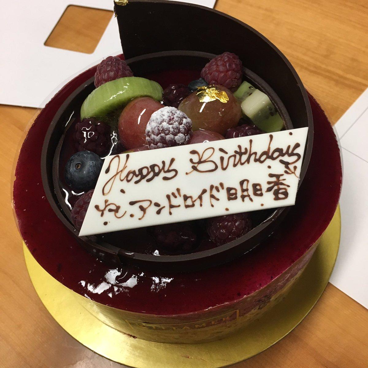 これがケーキだ!(  ☉·̫☉)by西#洲崎西 #アンドロイド明日香 #まるでアンドロイドあけこ