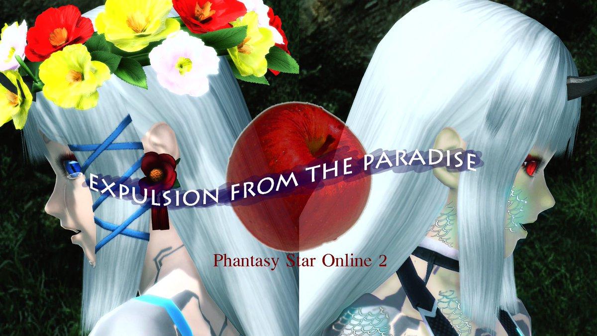 【楽園追放】その実を食べればもうもどれないとわかっていたでしょ?#PSO2 #メンテの日なのでssを貼る #フォロワーの