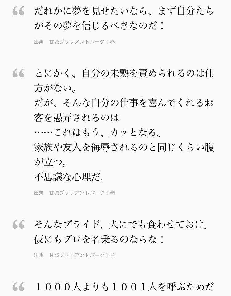 是非アイドルちゃんに見て頂きたいアニメ…私が大好きな名作‼︎#甘城ブリリアントパーク#京都アニメーション
