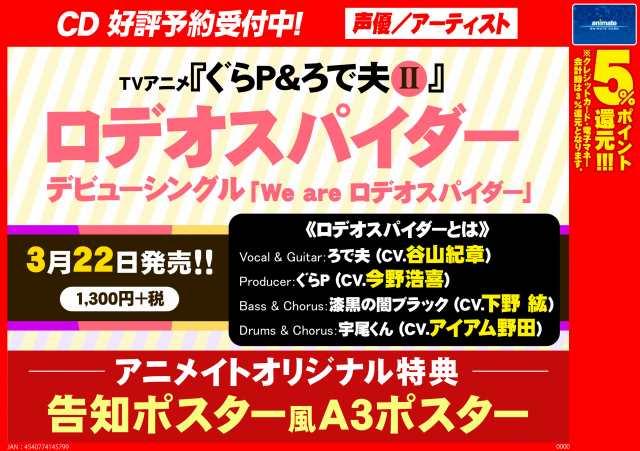 【#ぐらP】3月22日発売!ロデオスパイダーさんのデビューシングル『We are ロデオスパイダー』は予約受付中!TV「