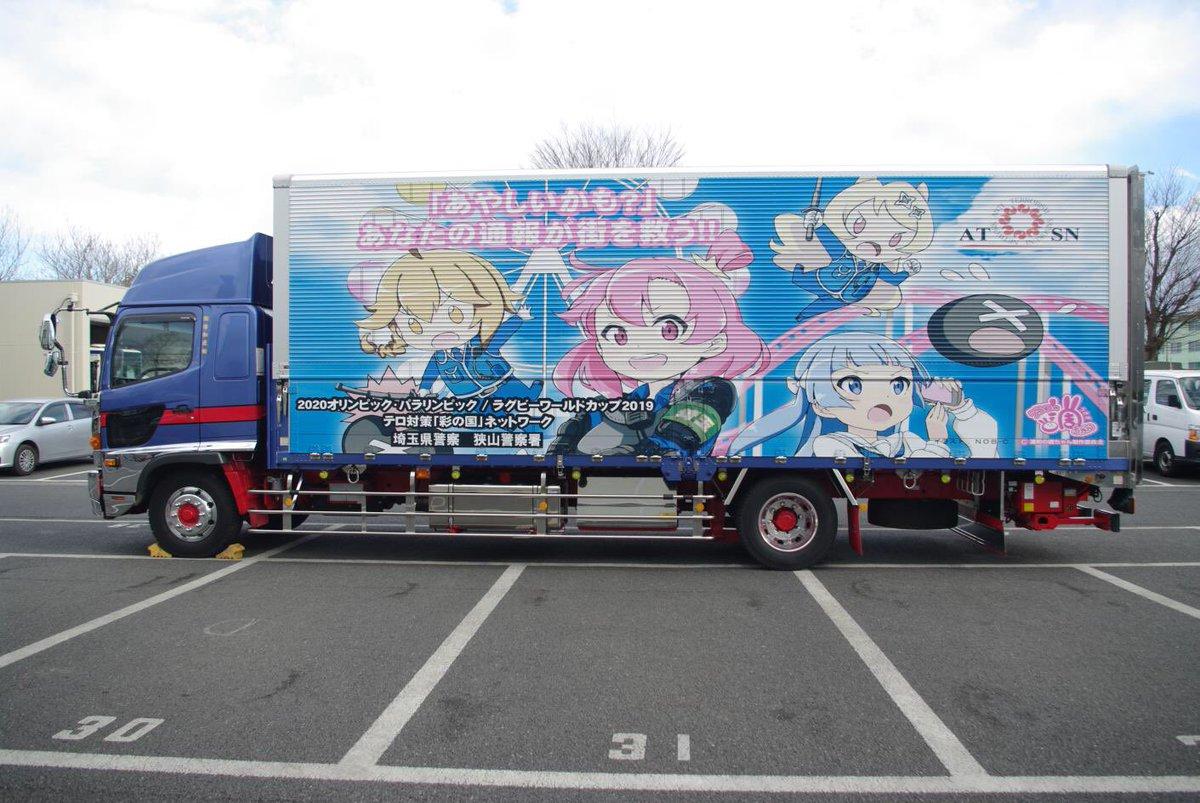 埼玉県警さんとコラボをしたポスターのイラストにて、ラッピングトラックが運行いたします!まだ一台のみですが、じわじわ広がる