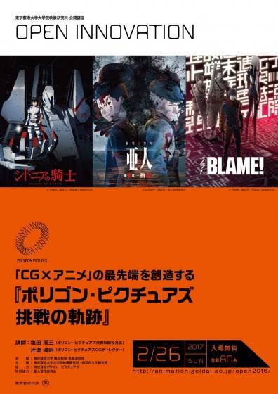 『亜人』『シドニアの騎士』制作会社の公開講座「OPEN INNOVATION」を2/26に開催!映画『亜人』鑑賞後、約2