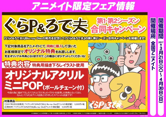 【フェア情報】『ぐらP&ろで夫』 第1・第2シーズン合同キャンペーンは3/21からです!!特典は完全オリジナルモモ~!!