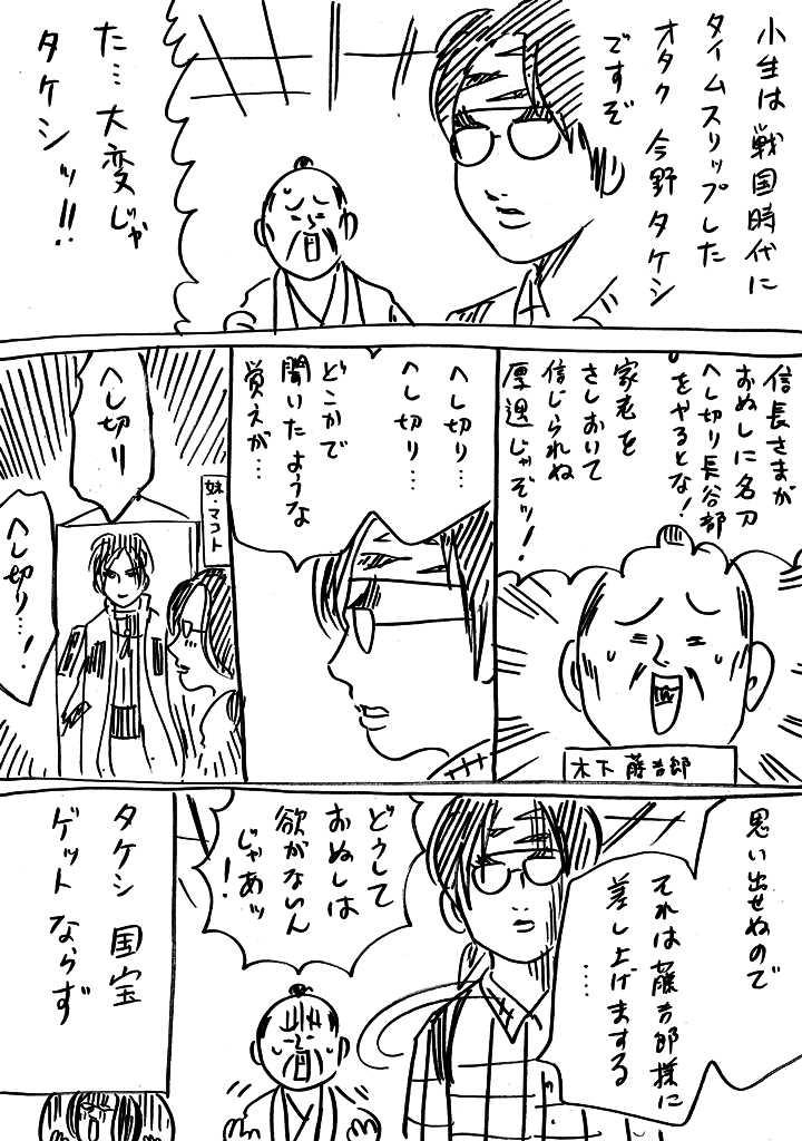 戦国コミケ外伝 ~タケシとへし切り長谷部の出会い~