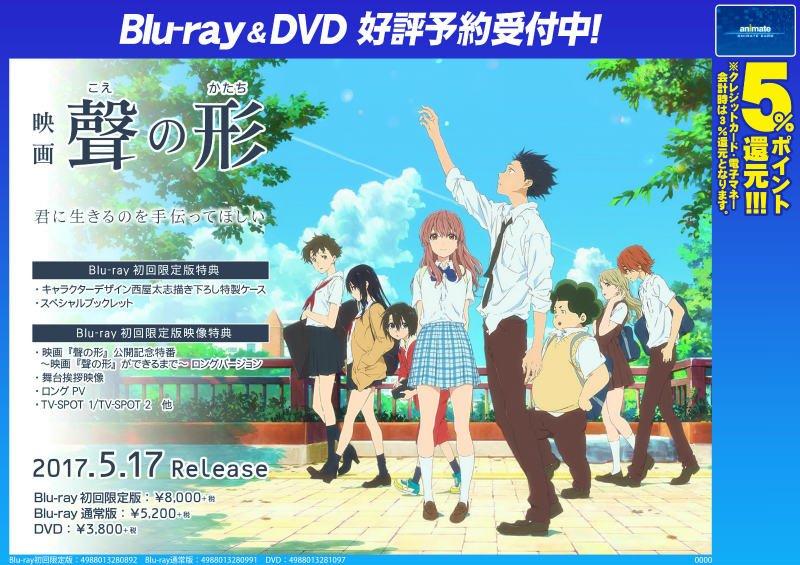 【AV予約情報】DVD&BD 映画『#聲の形』が、5月17日に発売決定シャチ!!! BD初回限定版は、特製ケース&スペシ