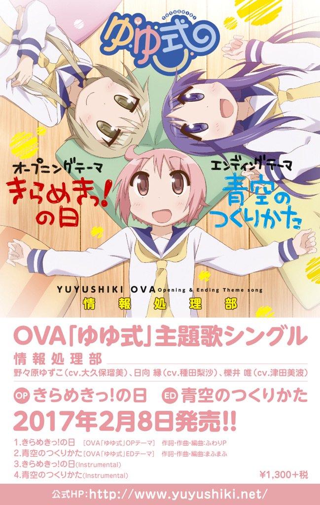 本日はゆゆ式OVAの主題歌シングルの発売日です!EDの『青空のつくりかた』を作詞作編曲担当してます!情報処理部の3人(c