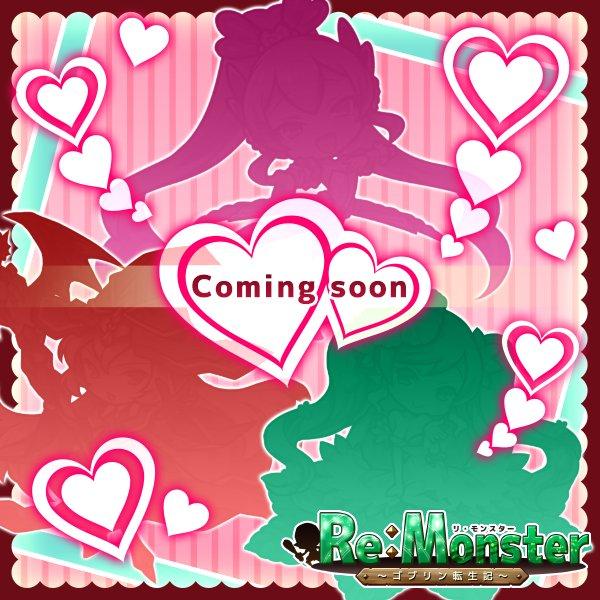 2月9日(木)から次回アップデートまでの期間限定で「スイートバレンタインガチャ」が登場!ハート型の神器を自在に操る勇者の