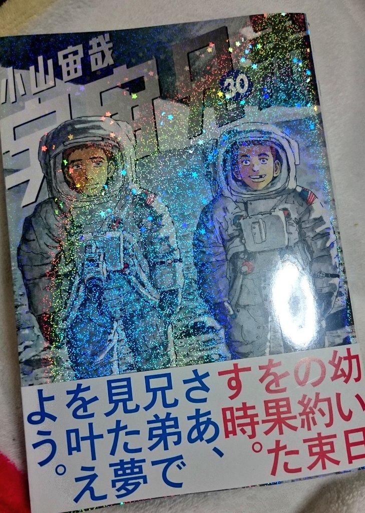 宇宙兄弟30巻読み!危険から脱出したムッタとエディ、二組の宇宙兄弟がそれぞれ思いを馳せる。そしてヒビトは再出発へ!月での