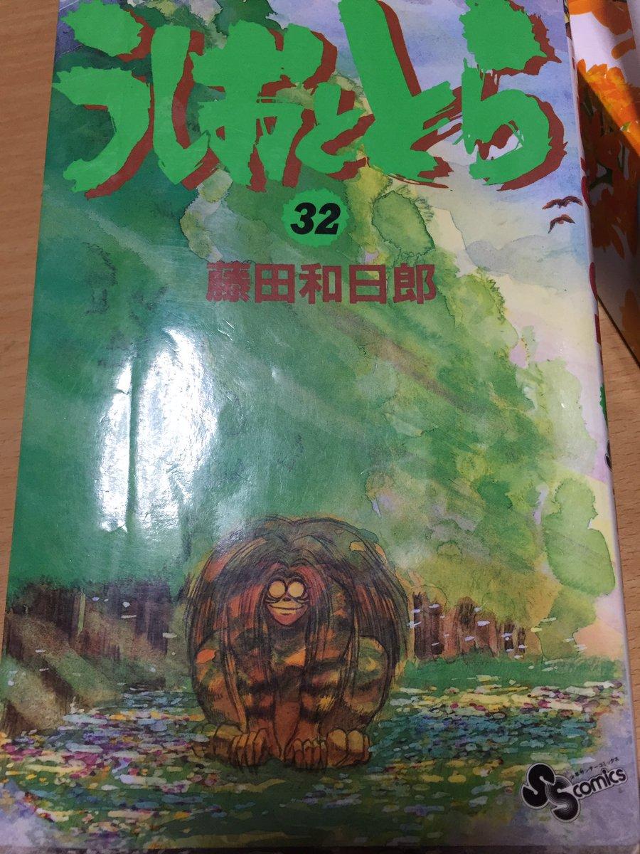 麻子の記憶が戻って鏢が死ぬ32巻は何度読んでも泣く。今日も湯船で号泣。#うしおととら
