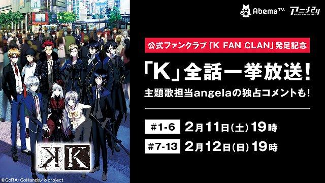 TVアニメ『K』2月11日にAbemaTVで全話一挙放送が決定。公式ファンクラブ「K FAN CLAN」発足を記念して