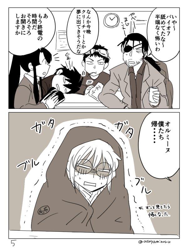 【ドリフターズ漫画】VR版バイオ7 続き