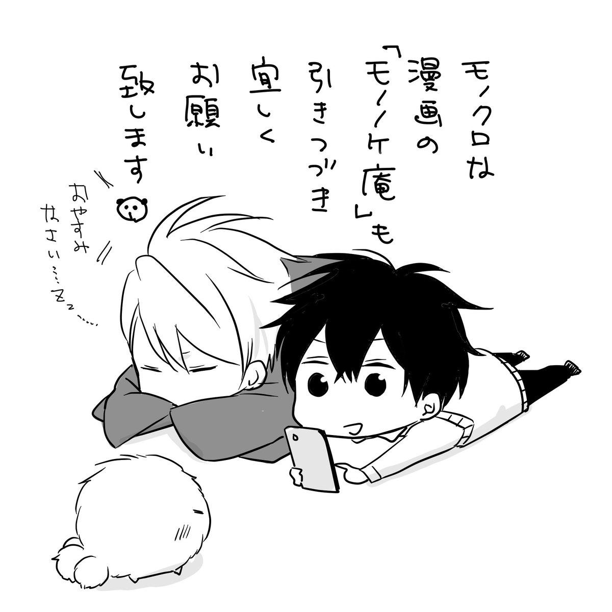 【原作】「不機嫌なモノノケ庵」の原作は、まだまだ続きますよ!引き続き応援よろしくお願いします!(TVアニメのBlu-ra