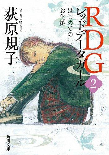 """読んだ。深く響く夜です。: """"RDG2 レッドデータガール はじめてのお化粧<レッドデータガール> (角川文"""