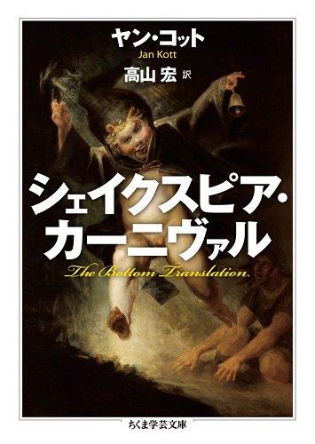 今日の一冊は、ヤン・コット『シェイクスピア・カーニヴァル』(高山宏訳、ちくま学芸文庫)。『シェイクスピアはわれらの同時代
