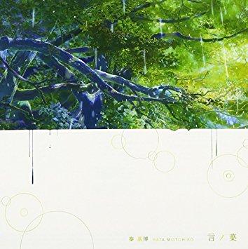 「言の葉の庭」ED秦基博 / Rain#新海誠