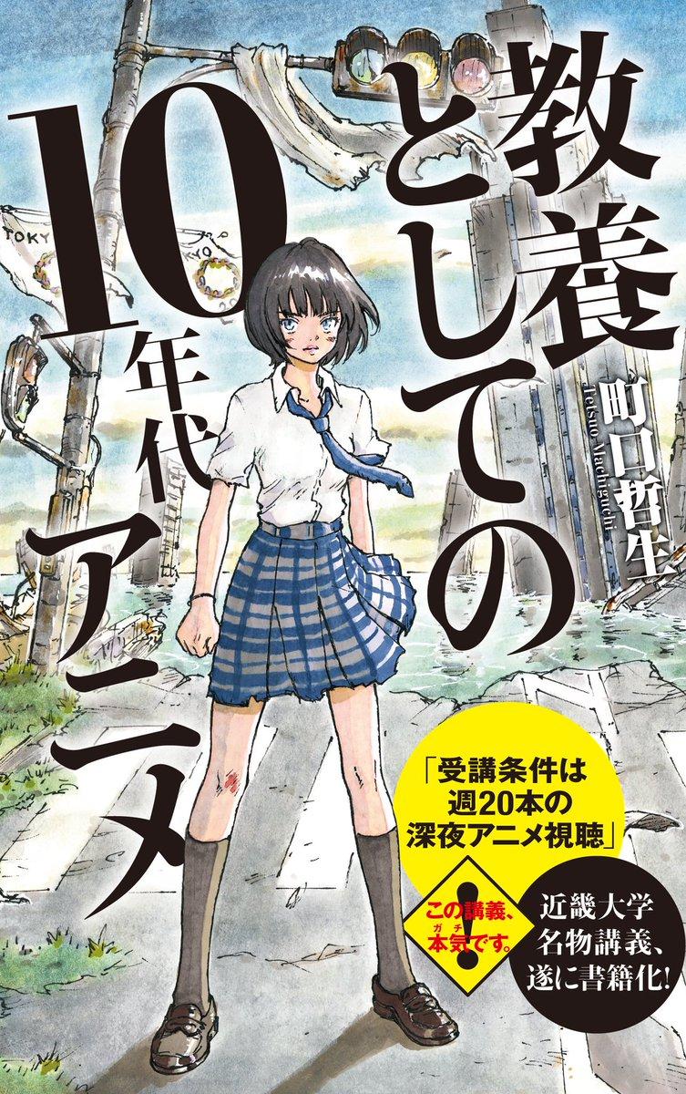 町口哲生『教養としての10年代アニメ』(ポプラ新書)は本日発売です(イラストは『COPPELION』の井上智徳先生)。本