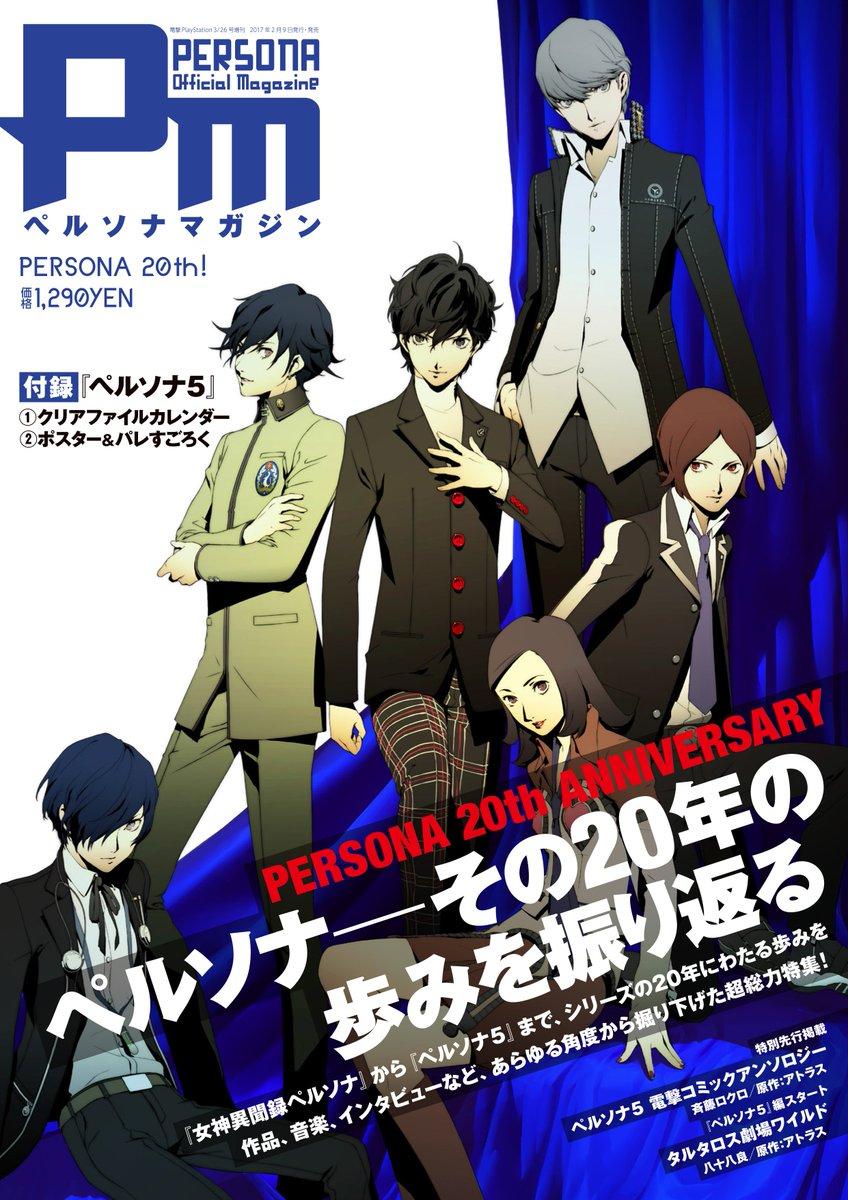 『ペルソナ』シリーズ20年の歩みをあらゆる角度から振り返る「ペルソナマガジン PERSONA 20th!」が本日発売だ!