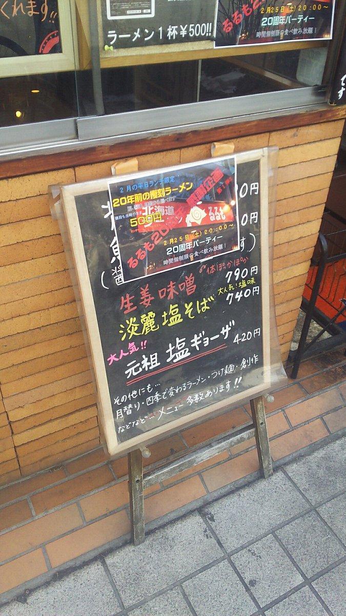 るるもの長野駅前店2月の平日ランチ限定で20年前の復刻ラーメンを500円でやってるらしいあと、飲み会の二次でウイスキーを