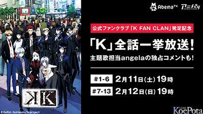 【更新】TVアニメ「K」(全13話)が、2月11日・12日にAbemaTV「アニメ24チャンネル」にて全話一挙放送!