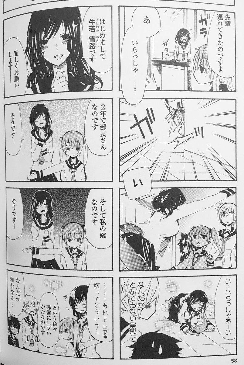 初期の犬神さんと猫山さんと今の犬神さんと猫山さんの雰囲気の違いが凄い