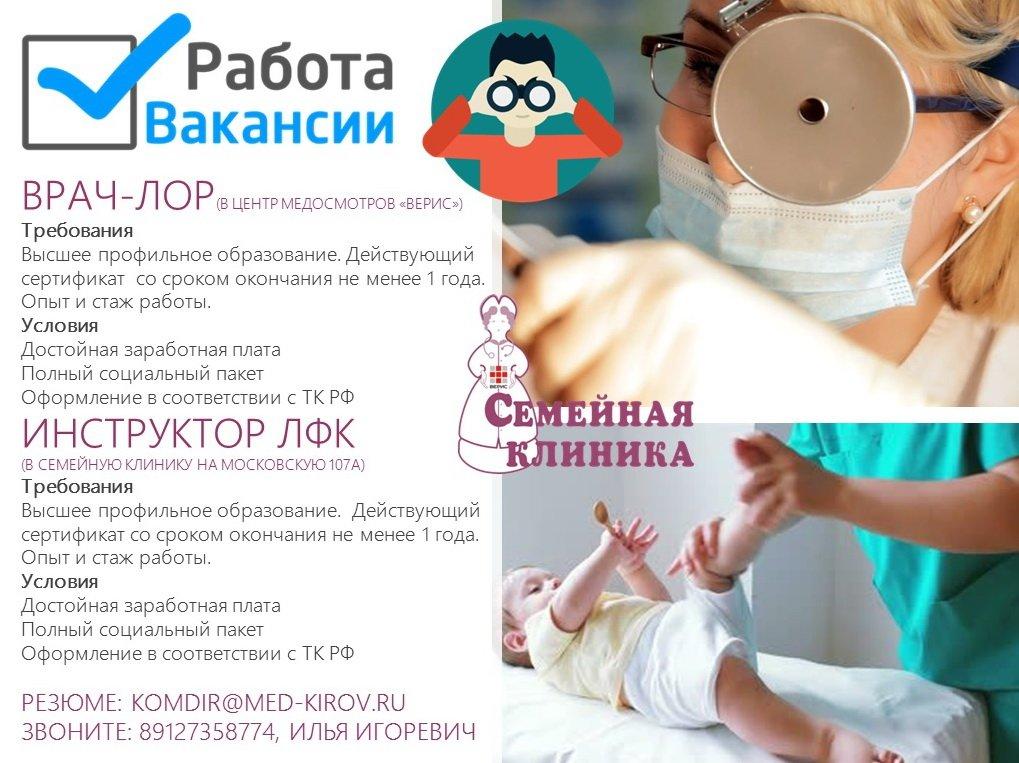 Вакансии невропатолога