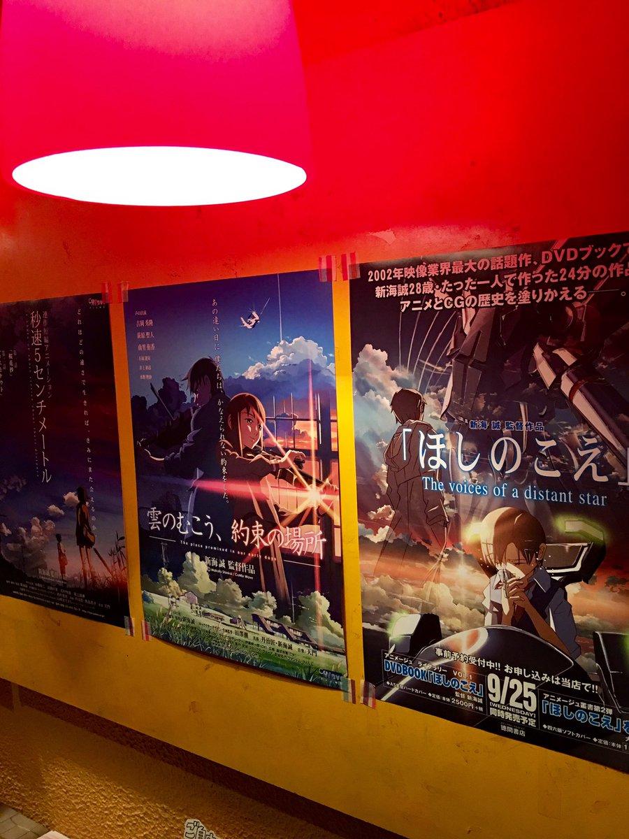 新海監督 のお誕生日、雪の東京、15年の月日を想いながら下北沢トリウッドで新海監督作品鑑賞なんて、素晴らしい!#君の名は