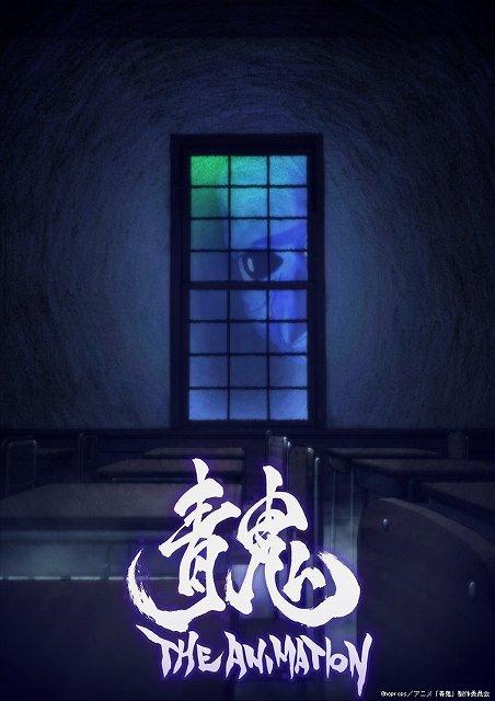 上映版『青鬼 THE ANIMATION』公開を記念した半券キャンペーンが実施決定。キャストサイン入りアフレコ台本がプレ