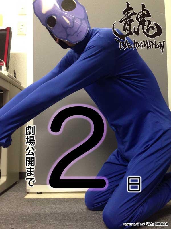 【カウントダウン】上映版「青鬼 THE ANIMATION」公開まであと2日ですっ!ガタガタガタガタガタガタ