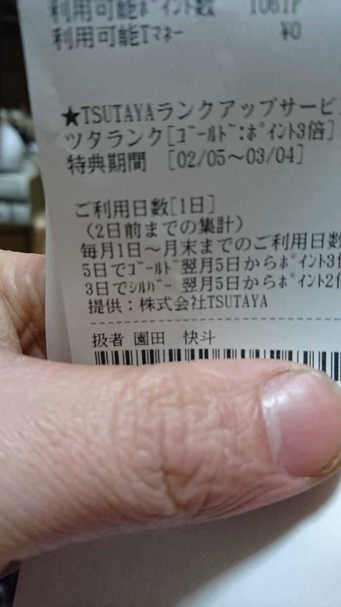 園田姓ってあるんやな。しかも、快斗やし。海未ちゃんに、まじっく快斗。